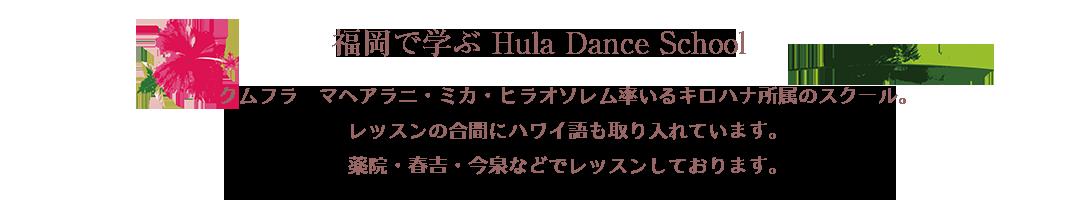 福岡のフラダンス教室
